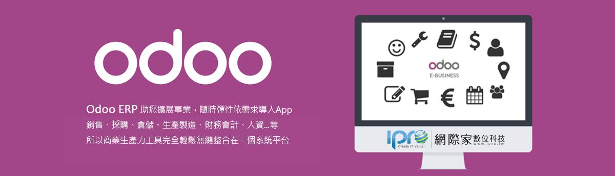 Odoo ERP系統導入